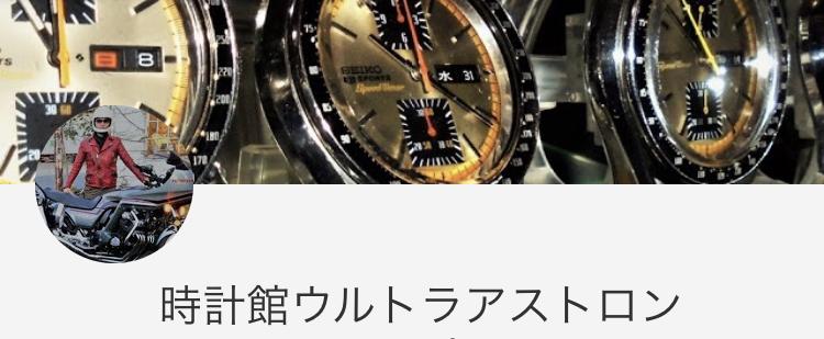 時計館ウルトラアストロン