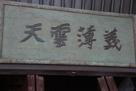 楽山14.JPG