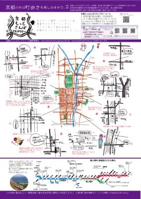 京都もっとスタンプラリー