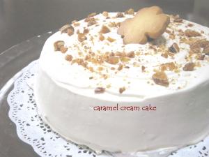 キャラメルクリームケーキ