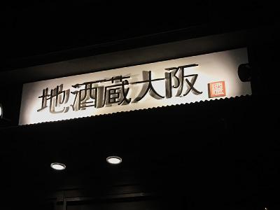地酒蔵大阪
