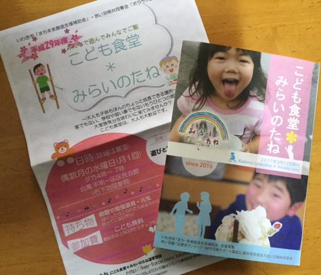 子ども食堂FullSizeRender.jpg