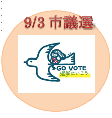 選挙に行こう選挙ロゴ.PNG