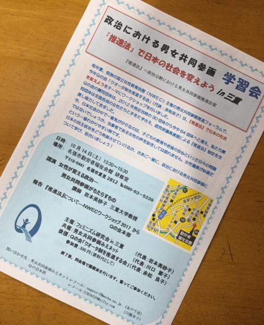 IMG_7013三重チラシ.jpg
