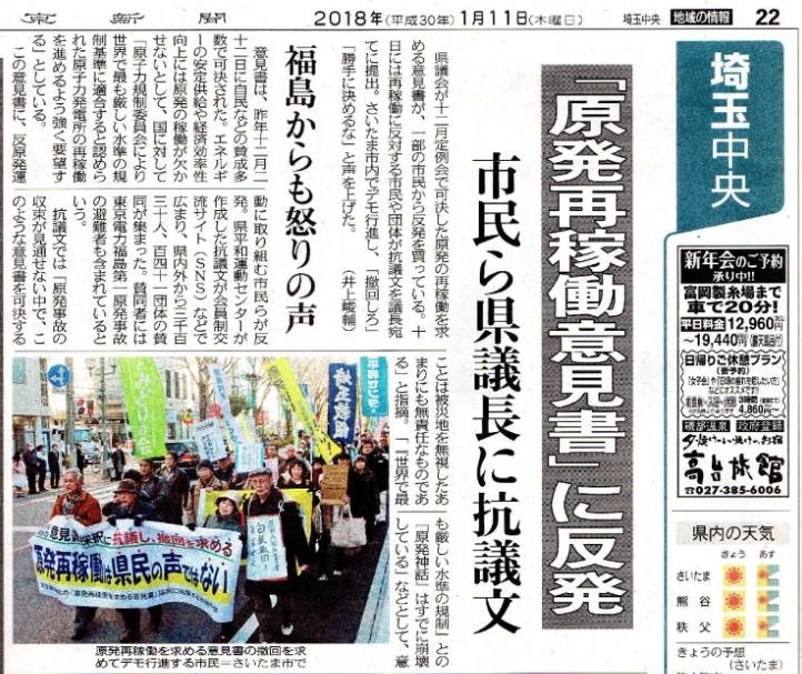 東京新聞埼玉中央版_20180111.JPG