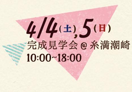/4(土),5(日)10:00-18:00