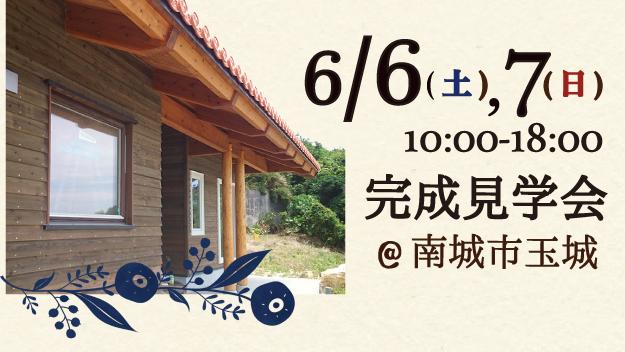 完成見学会6/6(土),6/7(日)
