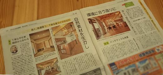 タイムス住宅新聞5/29