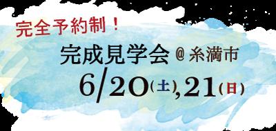6/20,21木造完成見学会