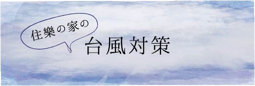 台風対策のすすめ