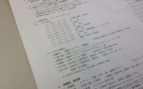 実習.jpg