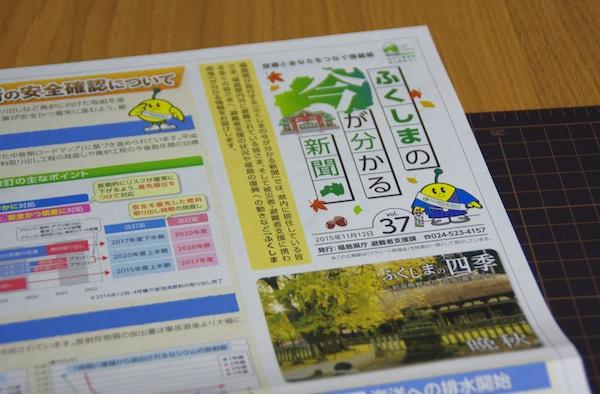ふくしまの新聞.jpg