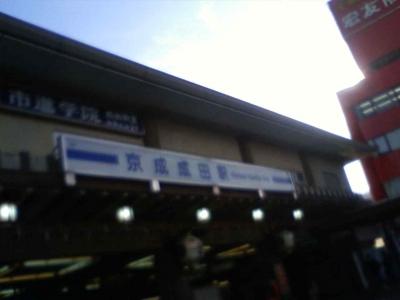 四柱推命 横浜
