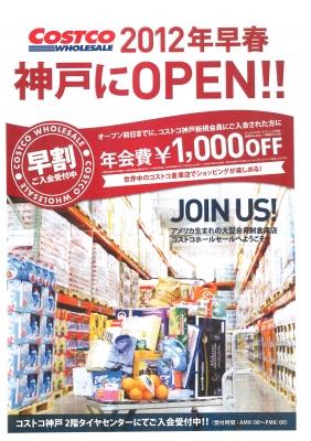 垂水 コストコ コストコ神戸店(兵庫)の営業時間と行き方のまとめ