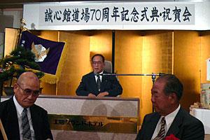 誠心館道場70周年記念式典