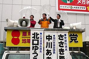 佐々木代議士、中川市議とともに街宣活動を行う