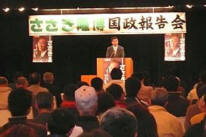 富良野市で開催された佐々木代議士国政報告会