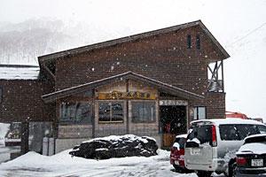 私たちが泊まった五色温泉は雪でした