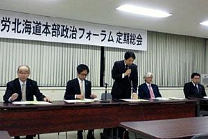 政治フォーラム総会でご挨拶する木村会長