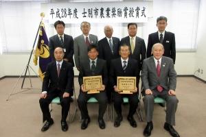 農業奨励賞を受賞した後藤さんと紺野さんを囲んでの記念撮影