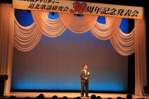 道北歌謡研究会会員歌唱発表会で挨拶
