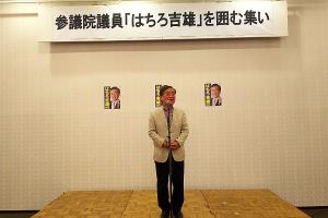 国政を報告するはちろ吉雄参議院議員