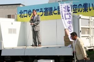 山谷吉宏北海道副知事から激励あいさつ