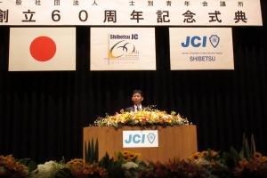 創立60周年記念式典で挨拶する尾形理事長