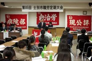 自治労士別市職労の定期大会で議員活動報告