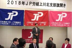 上川北支部及び南支部の旗開きであいさつ