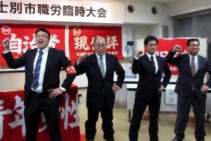 中岡委員長(左)の音頭でガンバロー松ケ平氏と西川氏の勝利を確認