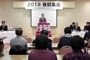 JR北海道労組宗谷支部の春闘集会であいさつ