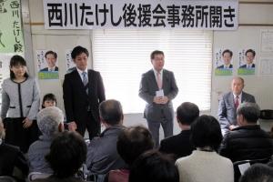 西川たけし後援会事務所開きで挨拶