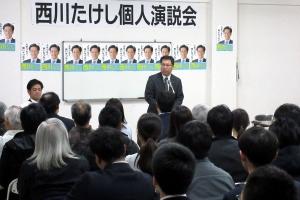 西川たけし候補個人演説会