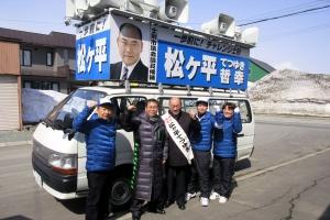 松ケ平哲幸候補の本隊車に乗車