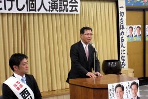 西川たけし候補の個人演説会