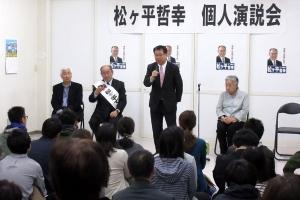 松ケ平哲幸候補の個人演説会