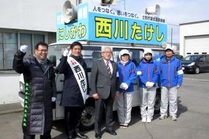西川候補の遊説隊と記念撮影