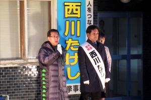 西川たけし候補の打上街頭演説会