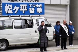 松ケ平哲幸候補の打上街頭演説会