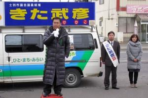 きた武彦候補の打上街頭演説会