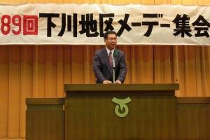 下川地区メーデー集会で挨拶