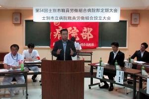自治労士別市病院職員労働組合の設立大会で挨拶