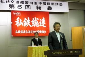 議員懇総会で挨拶する私鉄総連北海道地本の江戸委員長