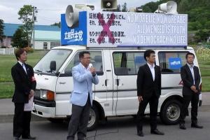 西川市議とともに平和憲法を守る街宣活動