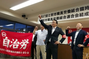市労連の結成大会で団結ガンバローを行う中岡執行委員長