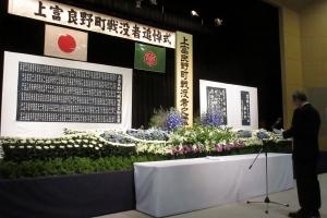北川奉賛会長による追悼の言葉