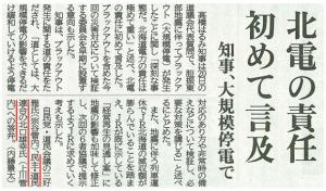 北海道新聞の2面に掲載