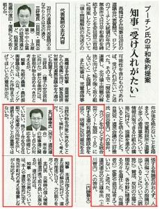 北海道新聞の5面に掲載