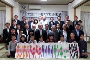 川内村の子どもたちと記念撮影